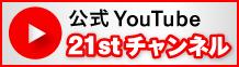 公式YouTube 21stチャンネル